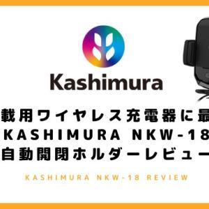 【車載用ワイヤレス充電器に最適】KASHIMURA NKW-18 自動開閉ホルダーレビュー