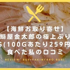 【海鮮お取り寄せ】鰤屋金太郎の極上ぶり 1kg(100gあたり259円) を食べた私の口コミ