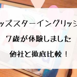 キッズスターイングリッシュの口コミ【7歳が体験した感想】他5社と徹底比較!