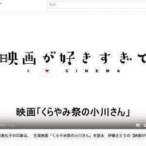 【くらやみ祭の小川さん】まだまだ公開中!11月15〜21日の上映スケジュールをご案内!