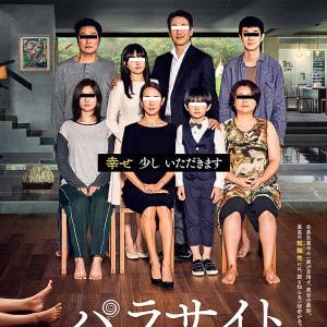 『パラサイト半地下の家族』DVDブルーレイ発売!ポン・ジュノ監督作品を無料で観る方法