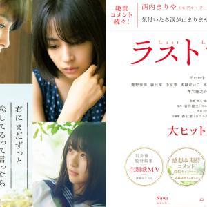 映画『ラストレター』の岩井俊二監督作品を無料で視聴する方法!