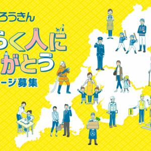 【お知らせ】東海ろうきんショートムービーが公開されました!