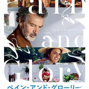 ペドロ・アルモドバル監督最新作『ペイン・アンド・グローリー』公開