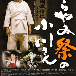 映画『くらやみ祭の小川さん』DVD発売【購入方法をご案内します】