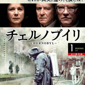 【Amazonプライム】原発事故を描くドラマ『チェルノブイリ』!