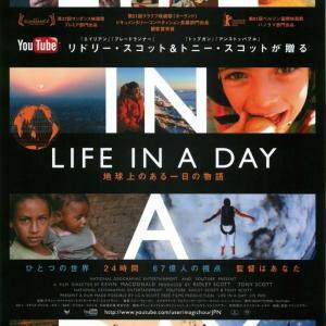 【あなたの動画が映画になる】YouTubeオリジナル『LIFE IN A DAY』
