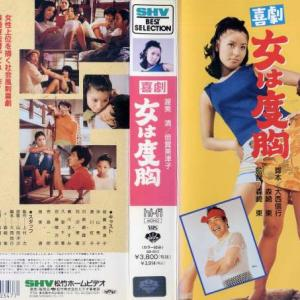 森崎東監督『喜劇 女は度胸』を観るべし【R.I.P.】