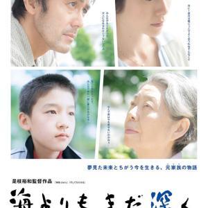 《家族》を描く是枝裕和監督作品|ほんとうに面白いおすすめ映画は?