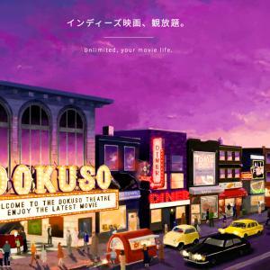 【インディーズ映画配信】DOKUSO映画館!ぴあPFF入選映画も
