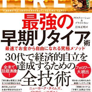 『FIRE最強の早期リタイア術』に学ぶ新しい生き方とは!?