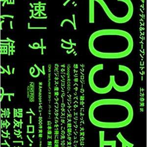 『2030年すべてが「加速」する世界に備えよ』レビュー【必読書】