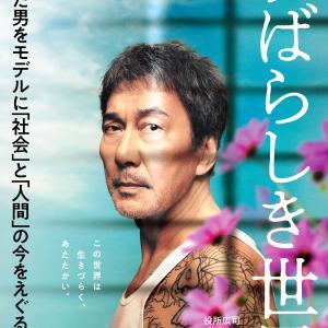 【おすすめ映画】西川美和監督×役所広司|映画『すばらしき世界』