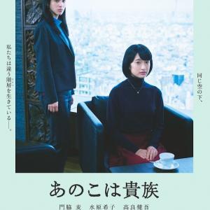 門脇麦・水原希子主演『あのこは貴族』|注目の映画監督・岨手由貴子