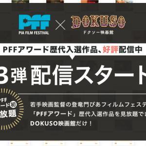 インディーズ映画を配信!DOKUSO映画館|PFF入選作を紹介