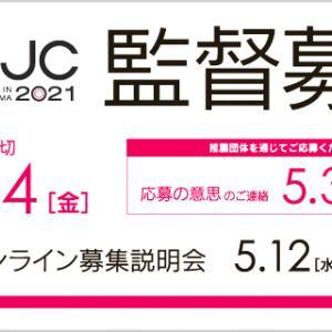 「ndjc:若手映画作家育成プロジェクト2021」が監督募集中!