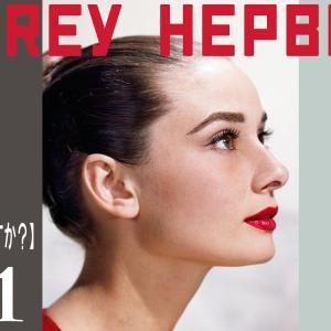 オードリー・ヘプバーン代表作3選!【名作映画を観てますか?】