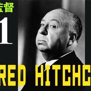 【観ておきたい】アルフレッド・ヒッチコック監督作品おすすめ3選!