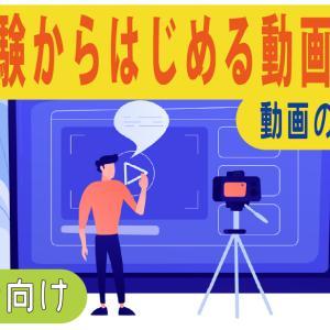 【動画の作り方】未経験からはじめる動画制作【初心者向け】