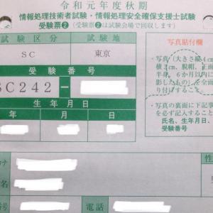情報処理安全確保支援士の受験票が来ました