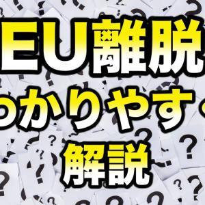 【世界経済】EU離脱って何?一度知っておいてほしい!わかりやすく解説