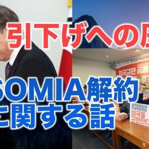 【韓国】引下げへの圧力にもかかわらず、GSOMIA解約に関する話