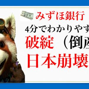 【みずほ銀行】4分でわかりやすく!破綻(倒産)日本崩壊!MIZUHO✖︎ソフトバンク(孫正義)僕たちがっつりです!