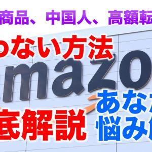 【アマゾン】サクラ商品、中国人、高額転売ヤーから買わない方法を徹底解説これであなたの悩み解決!またこのamazonのやり方マスターすれば稼ぐことも可能!