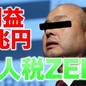 【ソフトバンク】利益1兆円!国税局調査、法人税ZERO