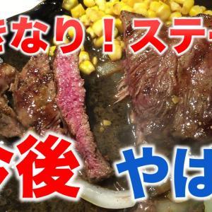 【いきなり!ステーキ】みんな大好き!ステーキが今後マジでやばい