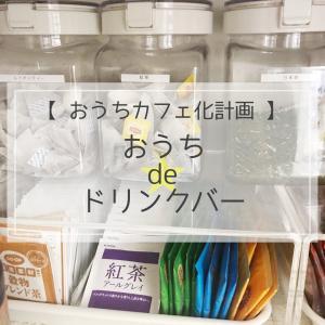 【おうちカフェ化計画】おうち de ドリンクバー