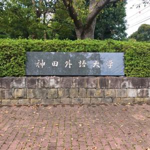 【経験による学びの大切さ】ハロウィンパーティー in 神田外語大学