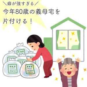 【事務所⑥】今年80歳の義母宅を片づける!【高齢・片づけ】