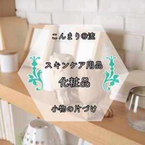 【こんまり流】スキンケア用品・化粧品の片づけ方【小物】