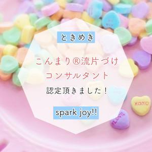 【ときめき】こんまり®流片づけコンサルタント 認定頂きました【spark joy!!】