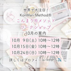 【2021年10月開催】こんまり®メソッドワークショップ【受付中!】