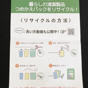 【リサイクル】つめかえパックもリサイクル!