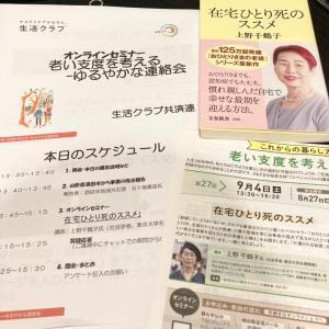 【老い支度を考える】社会学者・上野千鶴子さんのセミナーに参加しました!