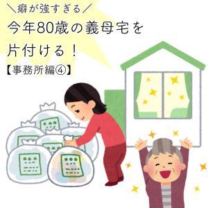 【事務所④】今年80歳の義母宅を片づける!【片づけ・高齢】