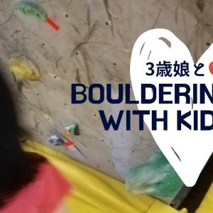 【子供とクライミング】3歳の娘とボルダリング良かった点と注意点