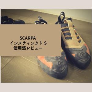 【スカルパ・インスティンクトS】2年使用したレビューとサイズ感