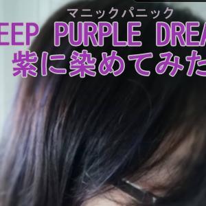 【マニパ二】ディープパープル・レビュー。色落ち具合など