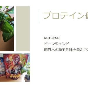 【ビーレジェンド】明日への種モミ味を飲んでみたレビュー【プロテイン】