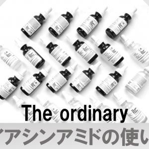 【初心者注意!】ジ・オーディナリーのナイアシンアミドの使い方【肌荒れ】