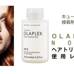 【特許成分配合】髪の修復ができるOLAPLEXのヘアトリートメントNo.3