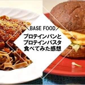 【BASE FOOD】噂のプロテインパンとパスタを食べてみた【腹持ち良すぎ】