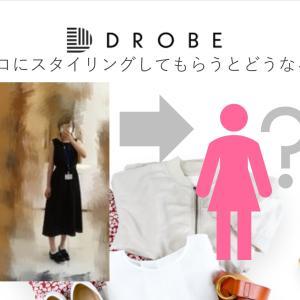 【イエベ秋】プロのスタイリストに似合う服をコーデしてもらった【骨格ナチュラル】