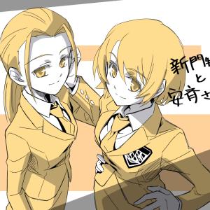 新門先生と安斉さん