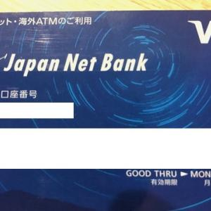 【待望!】ベラジョンの出金方法に国内銀行送金が登場!