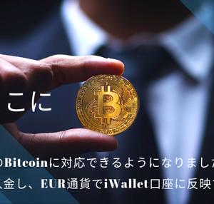 iWalletがビットコインに対応!
